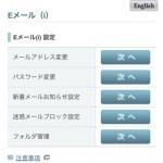 @i.softbank.jpアドレスのスパム対策を強化しよう!
