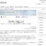 ソフトバンク、今秋よりFDD-LTEサービスを月額5,985円で提供開始予定。
