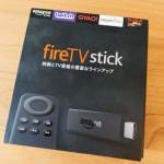 AmazonのFire TV Stickなら動画配信サービスをテレビのような手軽さで楽しめますよ