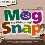 """""""もぐもぐ""""を共有するiPhoneアプリ""""MogSnap"""""""