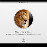 MacOS10.7『Lion』インストールの注意とブートイメージ作成方法。