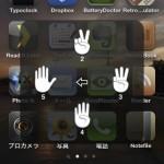 iPhoneのホームボタンが効きにくくなったらiOS5のAssistiveTouchを是非!
