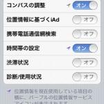 iOS5のコレは使っとけとかバッテリーとかについて設定したアレコレとか