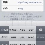 iOS5の細かい機能を中途半端に6つ紹介!