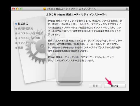 iphoneconfig2