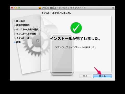 iphoneconfig3