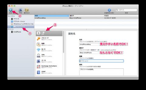 iphoneconfig5