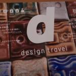 d design travel (september 2011)を片手に栃木へ行きたい!(再び)