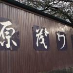 【勝沼ワイナリー巡り】原茂ワイン株式会社