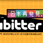 [PR] 旅先マッチングWEBサイト「TABITTER(たびったー)」で遊んでみた!