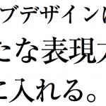 モリサワが提供するクラウドフォント「TypeSquare」が年内無料で利用できますよ
