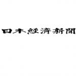 iPad版「日本経済新聞」が今春リリースするらしい!