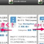 iOSのSafariで表示してるページの文字の大きさを自由に変更しよう!