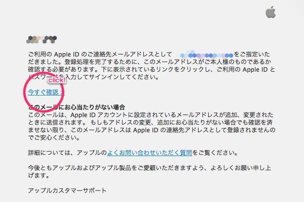 apple id 変更