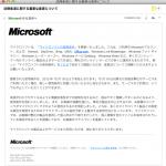 Microsoft「法律条項に関する重要な変更」について発表
