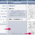 iOS6のバッテリー対策で間違えやすい《アドバタイズ》と《診断/使用状況》