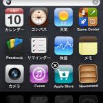 iOSのNewsstandアプリをフォルダー内に入れられる「StifleStand」が便利!