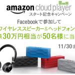 BlueTooth接続のスピーカーやヘッドホンが当たる!『Amazon Cloud Player』スタートアップキャンペーン