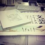 2012年12月1日発売のブルータス(745号)『夢の文芸誌《文芸ブルータス》』が面白そう!