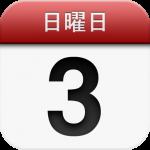 iOSで日本の祝日が英語表記になってるので仮のカレンダーを公開しています