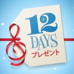 アップルからのプレゼントキャンペーン『iTunes 12 Days』が12月26日から始まりますよ!