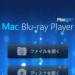 Macgo Blu-ray Playerがセールで¥5500→¥3800に!ベータテスターも募集中!