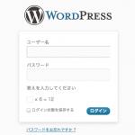 管理者ユーザ名の変更やログイン強化を施してWordPressへの不正アクセスに備えよう!