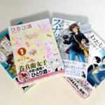 今年いちおしのマンガ家4人!鰐ノートが選ぶ『2013年、注目のマンガ家!』