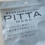 ポリウレタン素材の花粉用マスク『PITTA』がかなり快適でいろいろ高い
