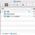 複数のオンラインストレージやSNSのファイルを一括同期できるサービス『odrive』